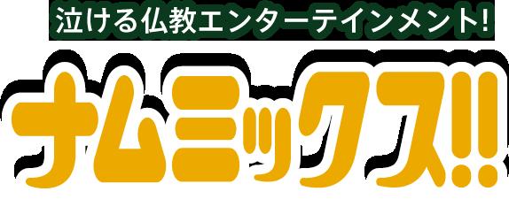 泣ける仏教エンターテインメント!ナムミックス!!