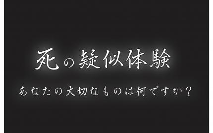死の疑似体験ロゴ