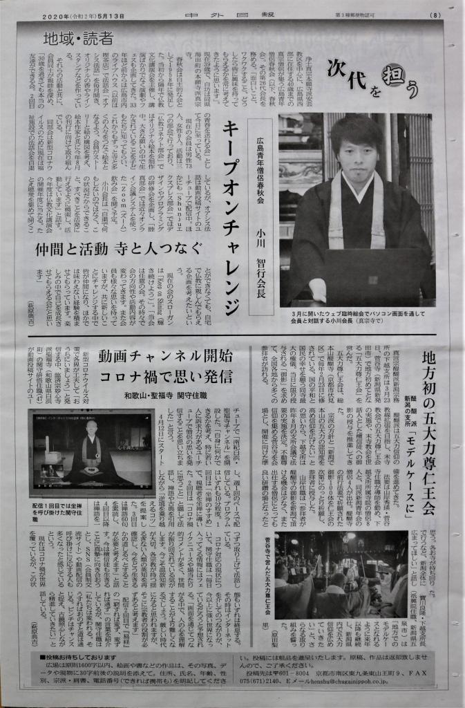 中外日報会長取材2