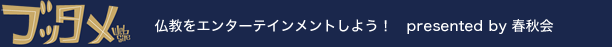 ブッタメ  仏教をエンターテイメントしよう! presented by 春秋会